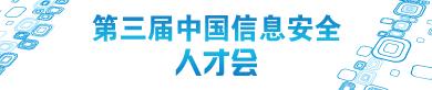 第三届中国信息安全人才培养与就业工作研讨暨交流会