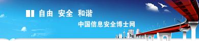 中国信息安全博士网