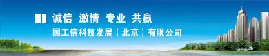 国工信科技发展(北京)有限公司