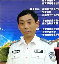 中国刑事警察学院杨呜院长简历