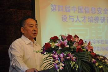 第四届中国信息安全学科建设与人才培养研讨会在苏州召开