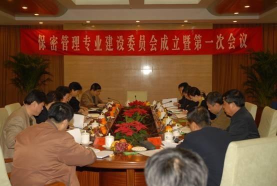 国家保密局与北京电子科技学院保密管理专业建设委员会-1 北京电子科