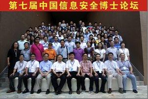 第七届中国信息安全博士论坛圆满召开